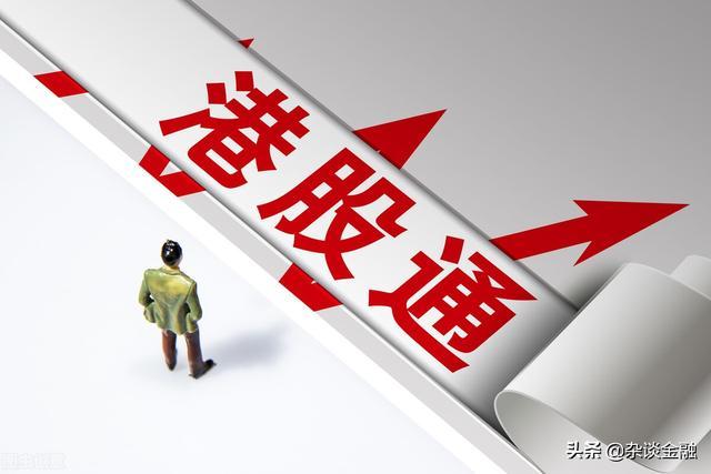 大陆如何购买香港股票