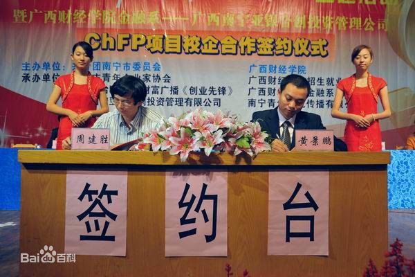 中国最好的理财培训机构