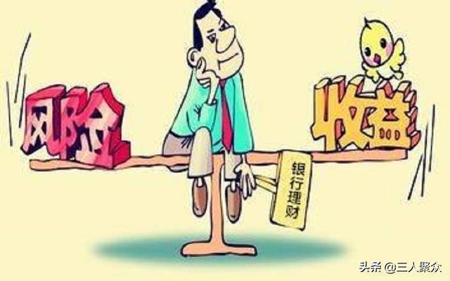 银行定期存款和理财哪个安全